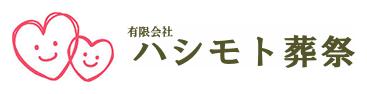 有限会社ハシモト葬祭